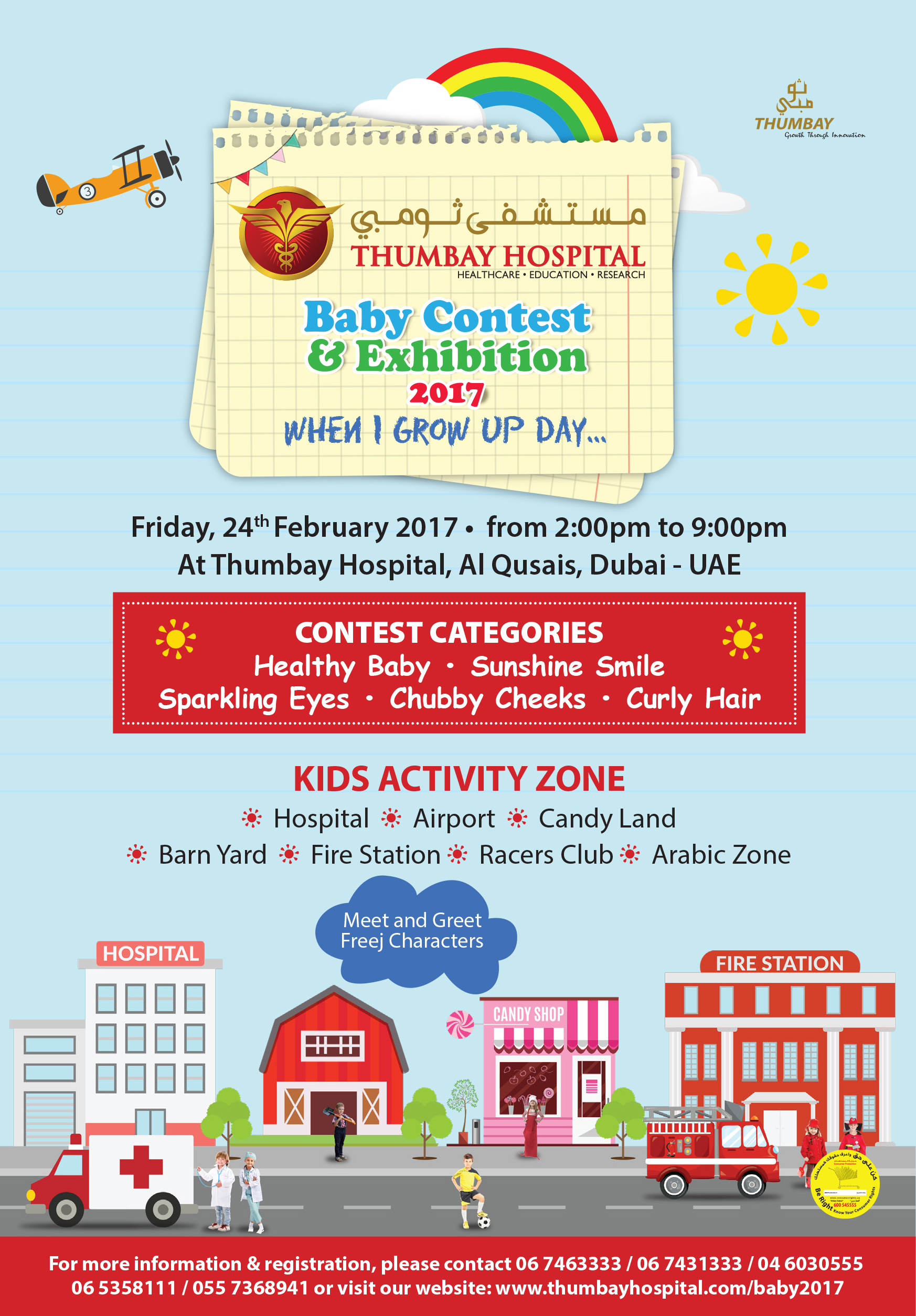 Baby Contest & Exhibition 2017