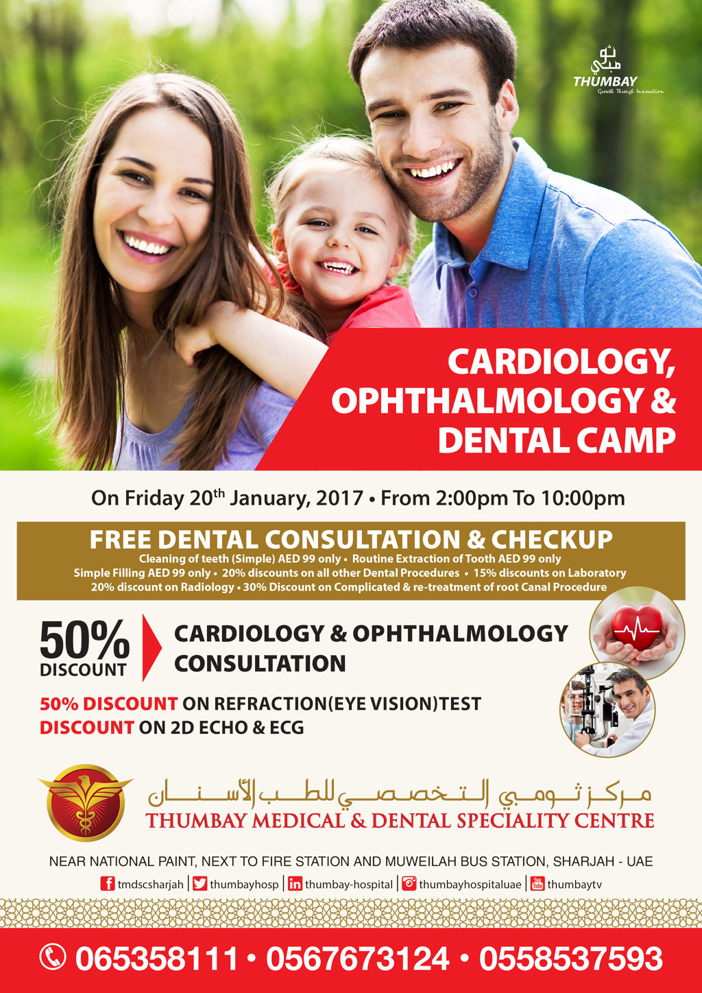 Cardiology , Ophthalmology and Dental Camp