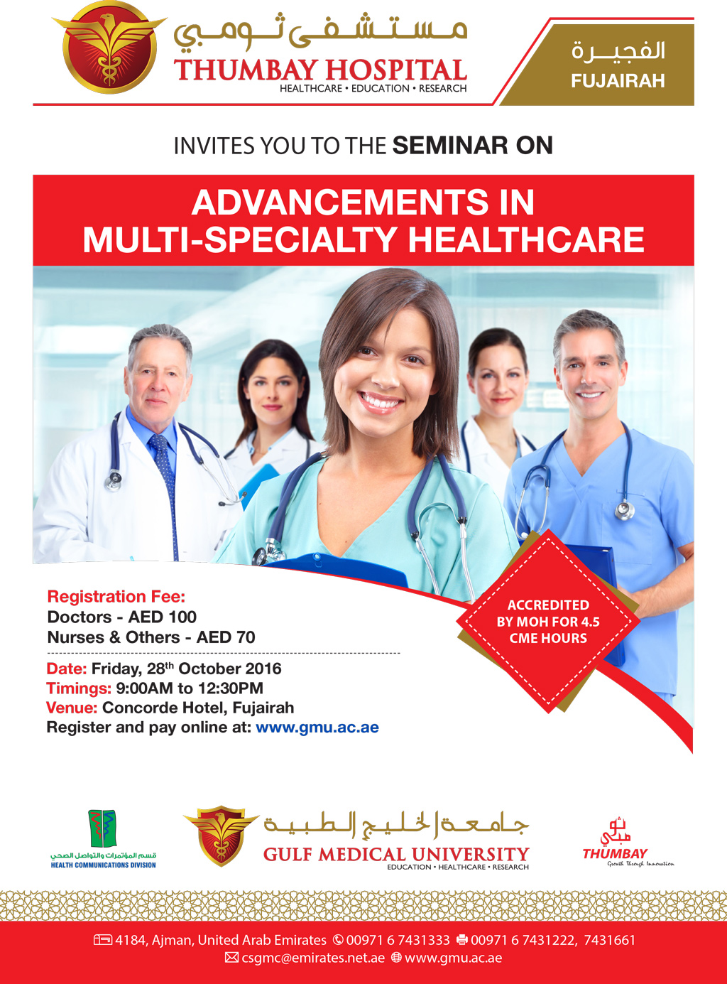 Seminar on Advancements in Multi-Specialty Healthcare