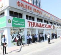 His Highness Sheikh Ahmad Bin Saqr Al Qasimi to Inaugurate Thumbay Clinic, Thumbay Pharmacy in Ras Al Khaimah
