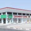 New Thumbay Clinic, Thumbay Pharmacy to Open in Ras Al Khaimah on November 29