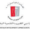 Thumbay Hospital Ajman Wins the Prestigious 'Dubai Human Development Award'