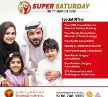 Thumbay Hospital Ajman Announces Free Specialist Consultations and Attractive Discounts on Lab/Radiology Services as Part of 'Super Care Saturday'