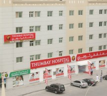 Thumbay Hospital Day Care's 'Same-Day Surgeries' Offer Fast Cure at Affordable Cost